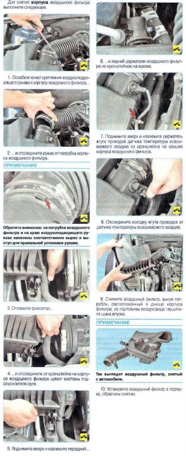 Снятие корпуса воздушного фильтра Шевроле Круз