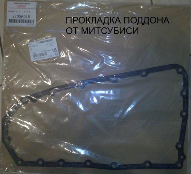 Прокладка для поддона картера вариатора Ниссан Х Трейл Т31
