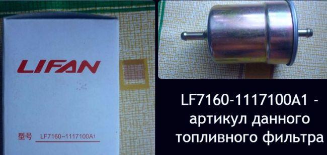 toplivnii-filt-lifan-x60