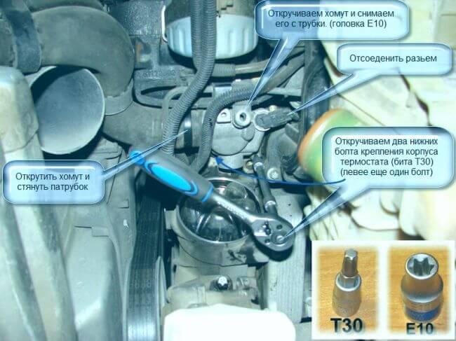 Как поменять термостат Вито 638