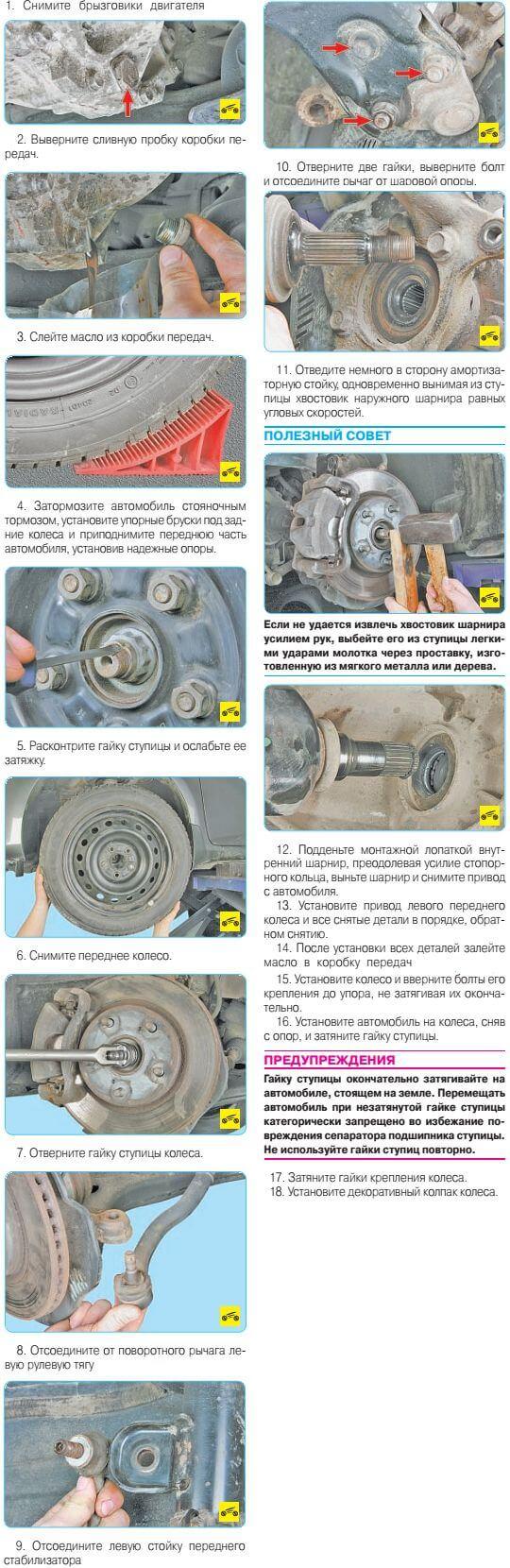 Замена переднего привода колеса Королла