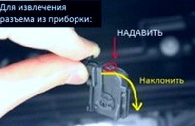 разъем панели приборов ФФ3
