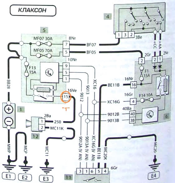 схема клаксона Пежо 206