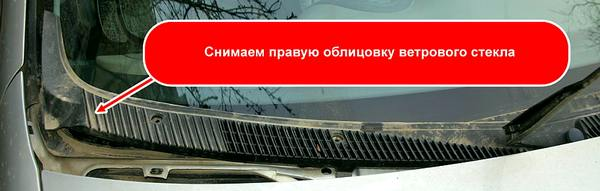 Снятие облицовки ветрового стекла ВАЗ Калина