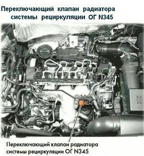 клапан №345