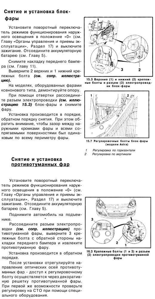 замена фар Опель Астра Н