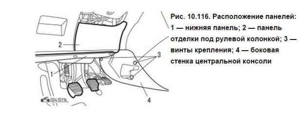Снятие панели Peugeot 306