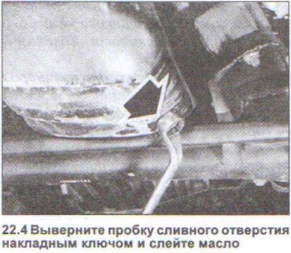 сливное отверстие масла двигателя на Ауди 80