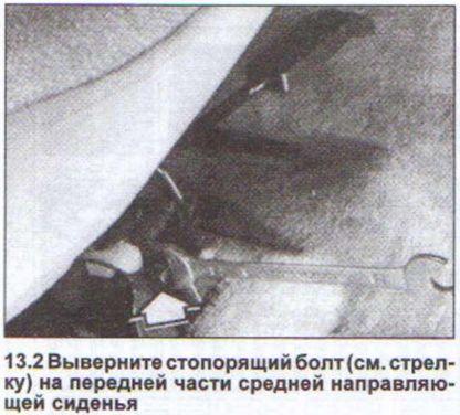 Снятие переднего сидения Ауди 80