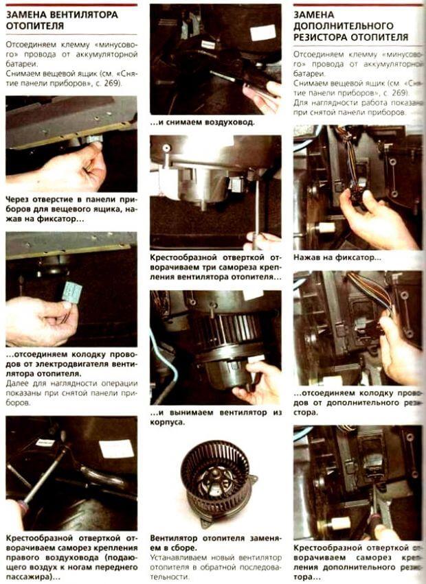 Замена вентилятора/резистора печки Ford Ka