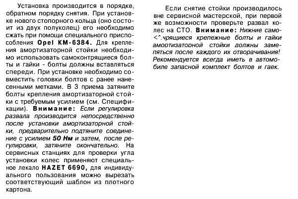 Замена передних амортизаторов Опель Астра Н (инструкция)
