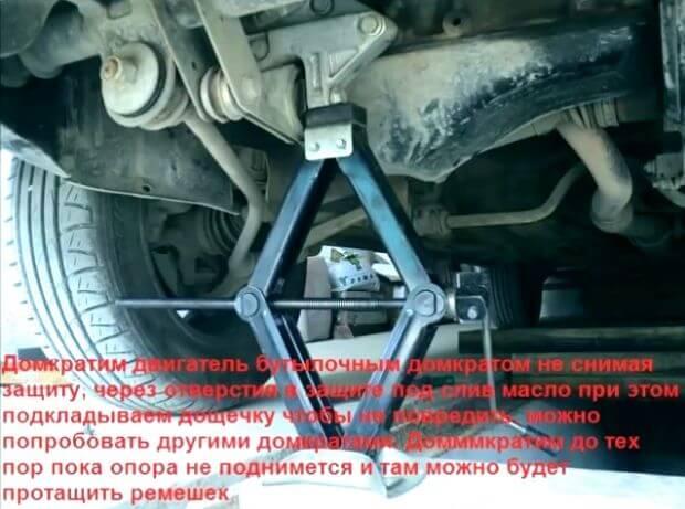 Поддомкрачивание двигателя чтобы вытащить навесной ремень генератора Приора